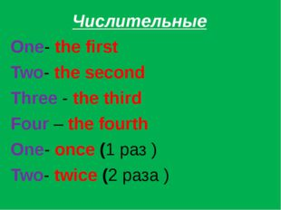 Числительные One- the first Two- the second Three - the third Four – the fou