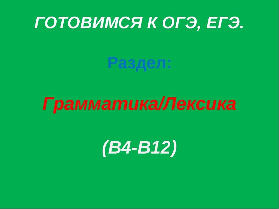 ГОТОВИМСЯ К ОГЭ, ЕГЭ. Раздел: Грамматика/Лексика (B4-B12)