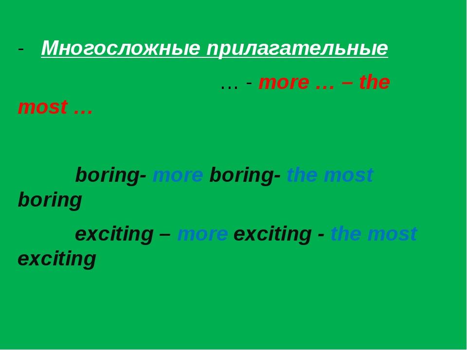 -Многосложные прилагательные … - more … – the most … boring- more boring- t...