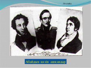 14-слайд Абайдың көзін ашқандар Орыс жажушылары
