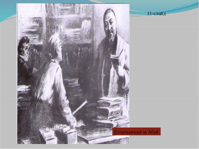 Кітапханадағы Абай 11-слайд