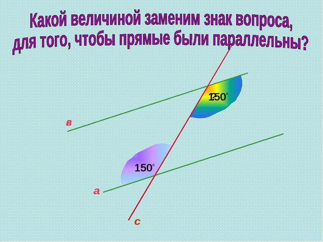а в с ? 150° 150°