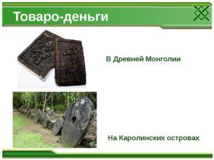 Товаро-деньги В Древней Монголии На Каролинских островах