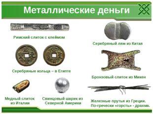 Металлические деньги Римский слиток с клеймом Серебряные кольца – в Египте Бр