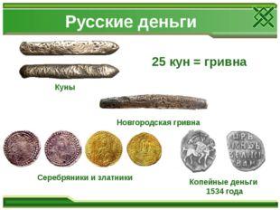 Русские деньги Куны 25 кун = гривна Новгородская гривна Серебряники и златни