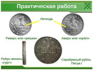 Практическая работа Реверс или «решка» Серебряный рубль Петра I Аверс или «ор