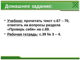 Домашнее задание: Учебник: прочитать текст с.67 – 70, ответить на вопросы раз