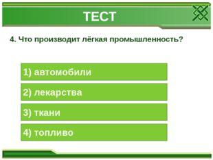 4. Что производит лёгкая промышленность? 1) автомобили 2) лекарства 3) ткани