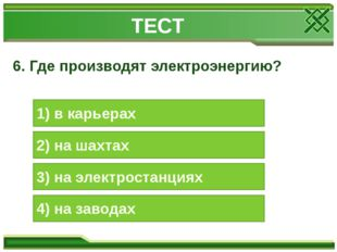 6. Где производят электроэнергию? 1) в карьерах 2) на шахтах 3) на электроста