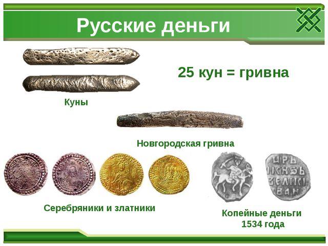 Русские деньги Куны 25 кун = гривна Новгородская гривна Серебряники и златни...