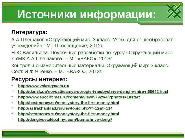 Источники информации: Литература: А.А.Плешаков «Окружающий мир. 3 класс. Учеб...