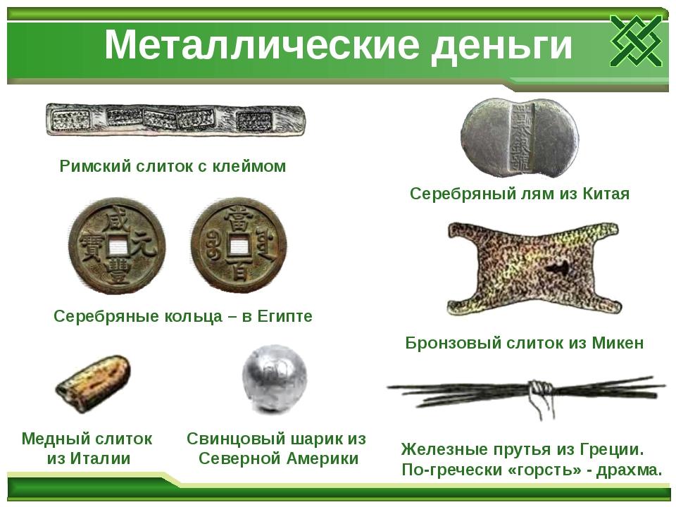 Металлические деньги Римский слиток с клеймом Серебряные кольца – в Египте Бр...