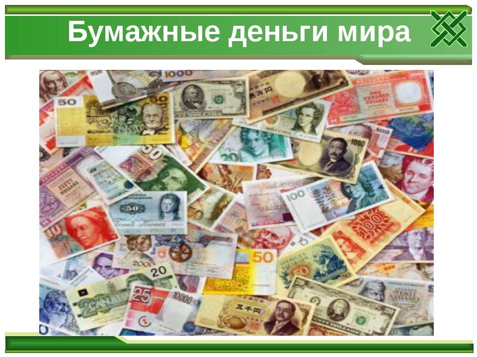 Бумажные деньги мира