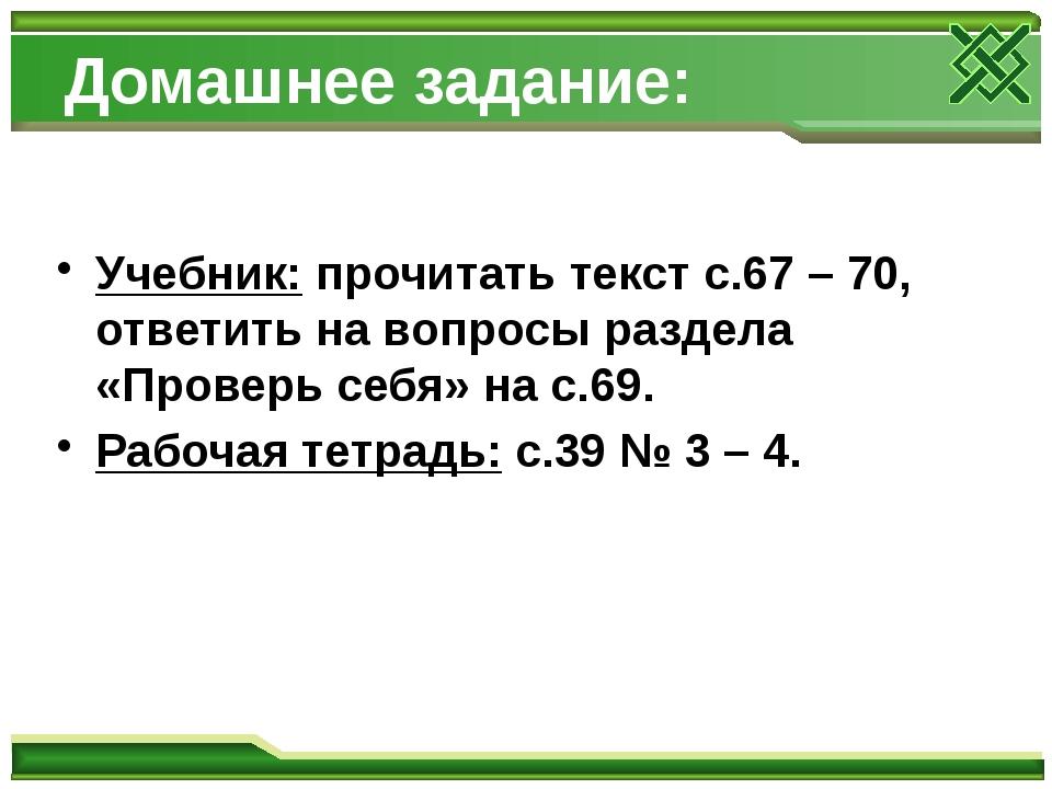 Домашнее задание: Учебник: прочитать текст с.67 – 70, ответить на вопросы раз...
