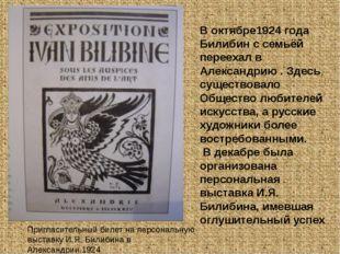В октябре1924 года Билибин с семьёй переехал в Александрию . Здесь существова