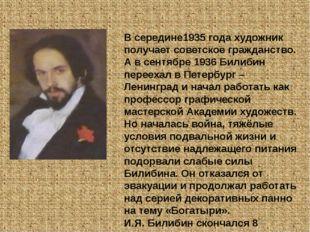 В середине1935 года художник получает советское гражданство. А в сентябре 193