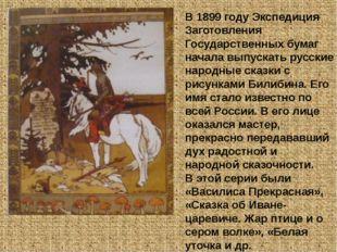 В 1899 году Экспедиция Заготовления Государственных бумаг начала выпускать ру