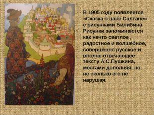 В 1905 году появляется «Сказка о царе Салтане» с рисунками Билибина. Рисунки