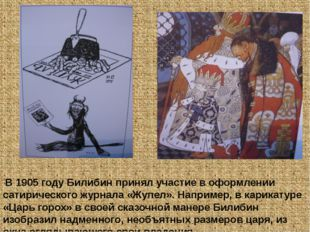 В 1905 году Билибин принял участие в оформлении сатирического журнала «Жупел