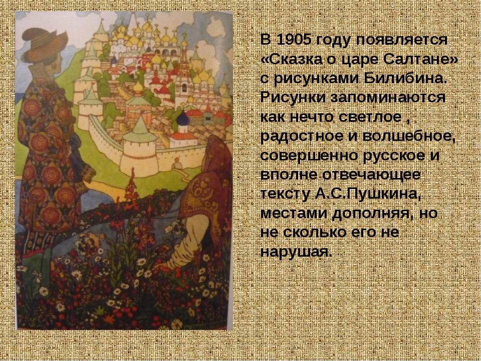В 1905 году появляется «Сказка о царе Салтане» с рисунками Билибина. Рисунки...