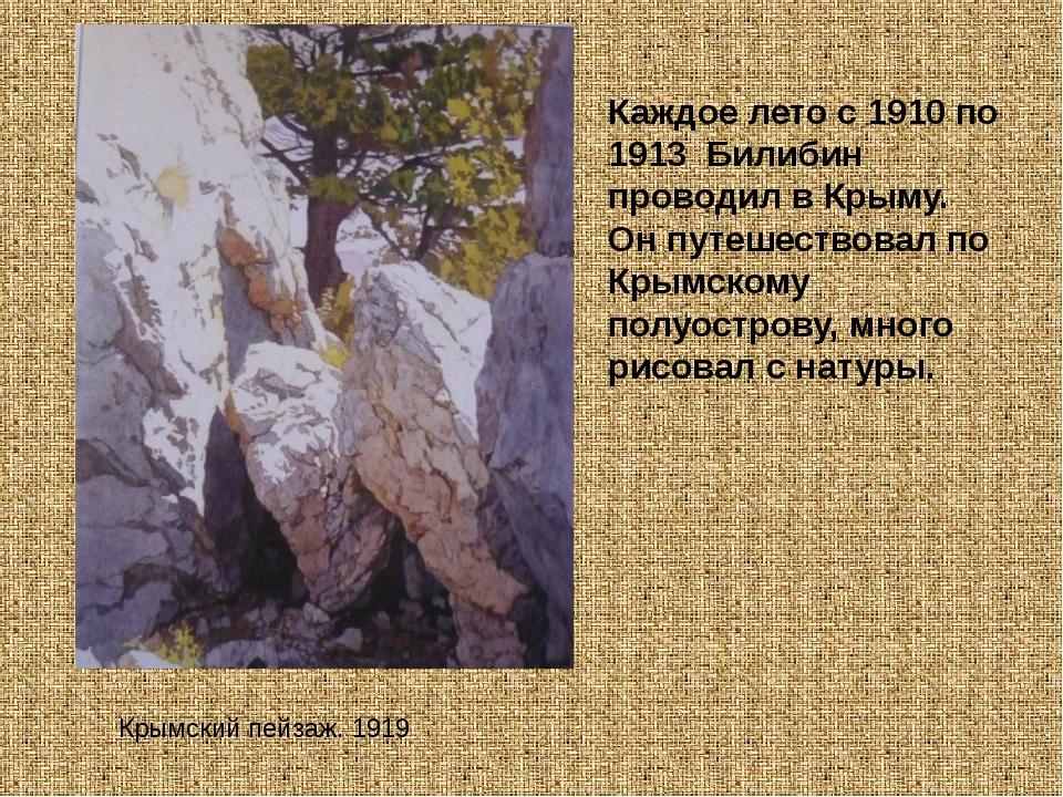 Каждое лето с 1910 по 1913 Билибин проводил в Крыму. Он путешествовал по Крым...