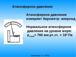 Атмосферное давление Атмосферное давление измеряет барометр- анероид Нормаль