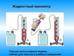 Жидкостный манометр Раньше использовали медики, сейчас для опытов в учебных з