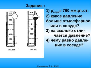 Задание : 1) рнорм= 760 мм.рт.ст. 2) какое давление больше атмосферное или в