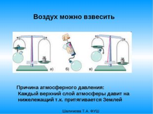 Воздух можно взвесить Причина атмосферного давления: Каждый верхний слой атмо