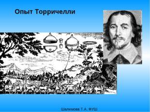 Опыт Торричелли Шалимова Т.А. ФУШ