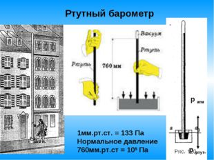 Ртутный барометр р атм р ртуть 1мм.рт.ст. = 133 Па Нормальное давление 760мм.