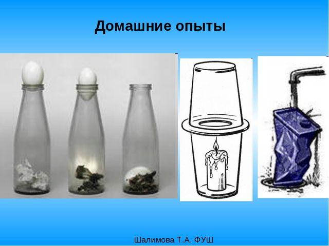 Домашние опыты Шалимова Т.А. ФУШ