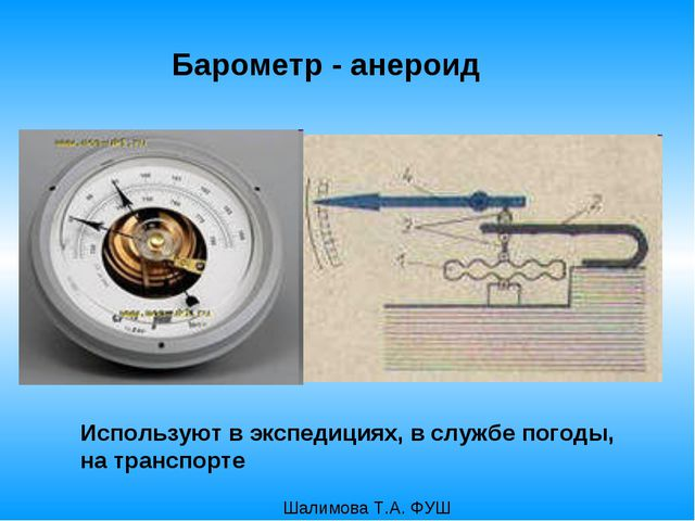 Барометр - анероид Используют в экспедициях, в службе погоды, на транспорте Ш...