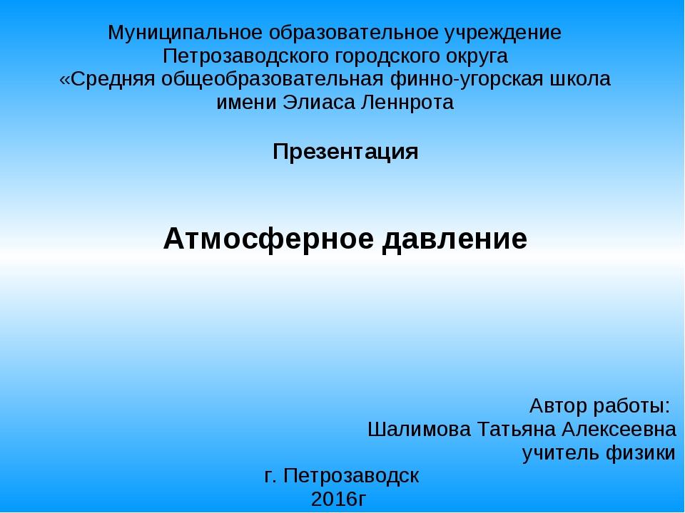 Муниципальное образовательное учреждение Петрозаводского городского округа «С...