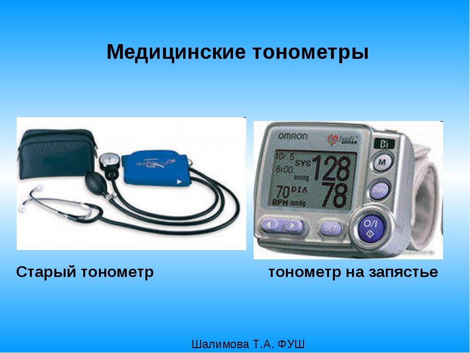 Медицинские тонометры Старый тонометр тонометр на запястье Шалимова Т.А. ФУШ