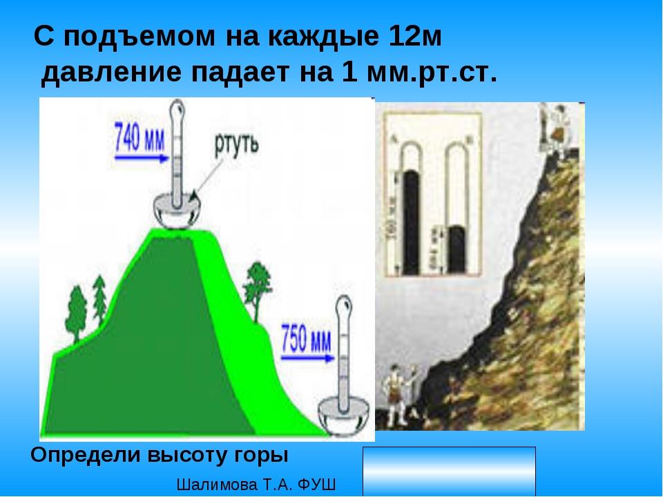 С подъемом на каждые 12м давление падает на 1 мм.рт.ст. Определи высоту горы...