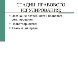 СТАДИИ ПРАВОВОГО РЕГУЛИРОВАНИЯ: Осознание потребностей правового регулировани