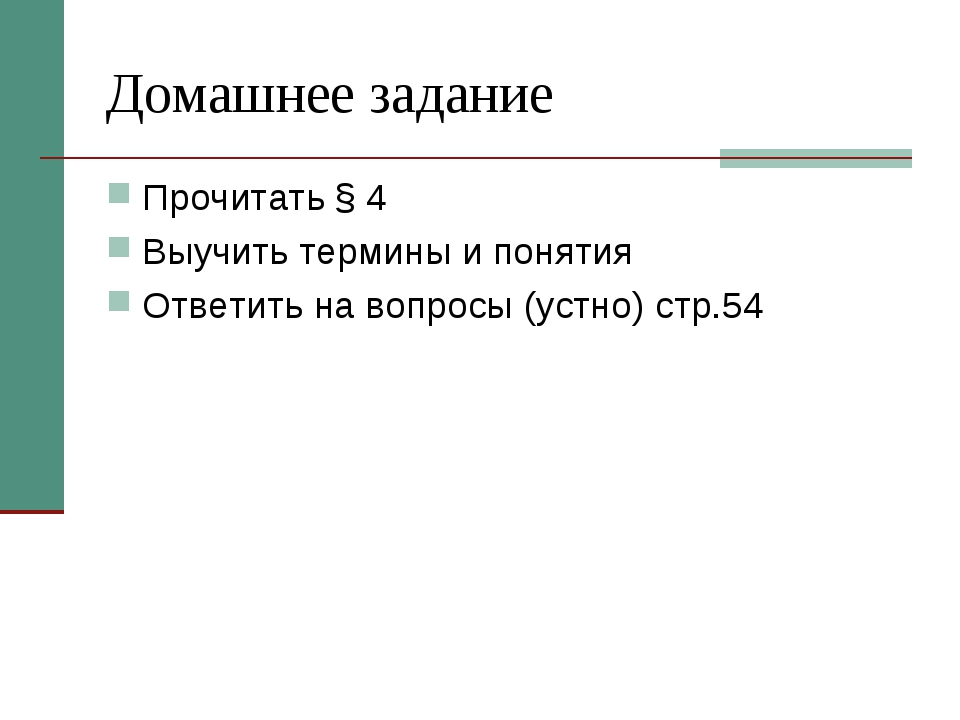 Домашнее задание Прочитать § 4 Выучить термины и понятия Ответить на вопросы...