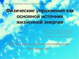 Физические упражнения как основной источник жизненной энергии МБОУ «СОШ с. Ко