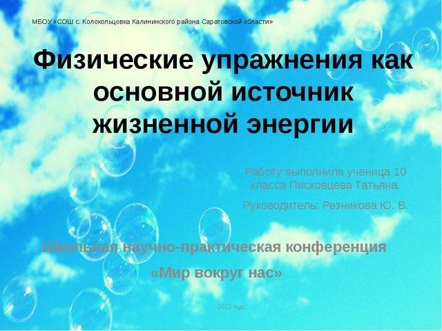 Физические упражнения как основной источник жизненной энергии МБОУ «СОШ с. Ко...