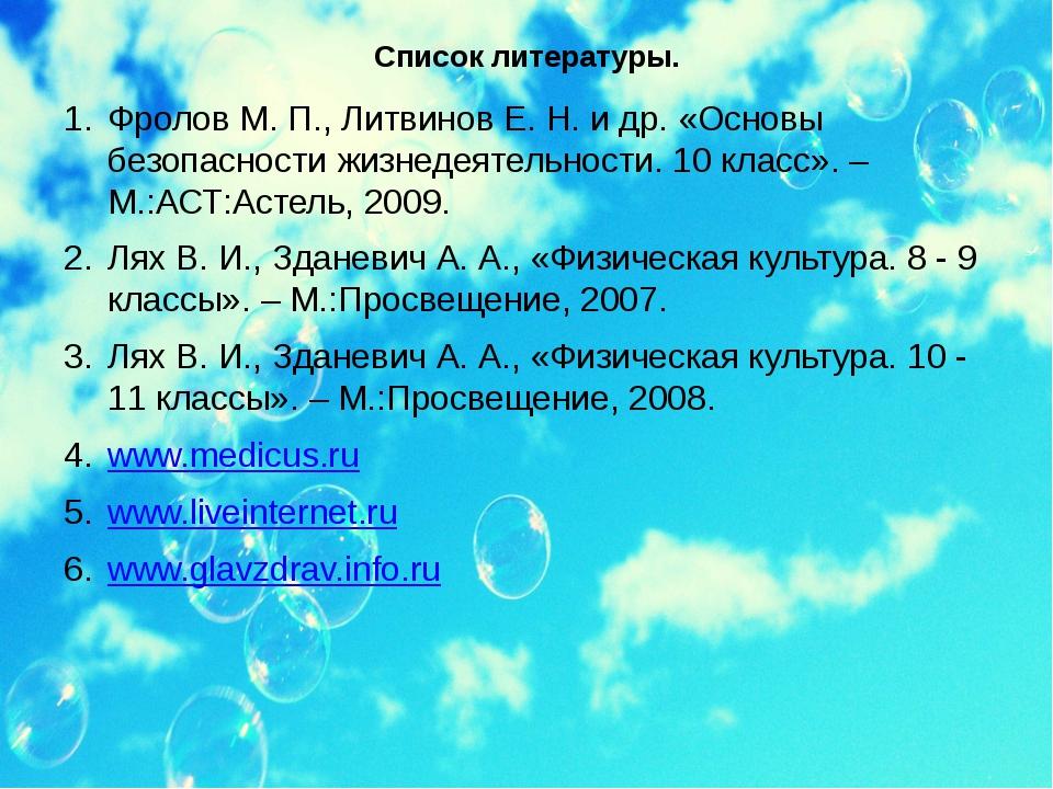 Список литературы. Фролов М. П., Литвинов Е. Н. и др. «Основы безопасности жи...