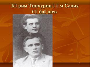 Кәрим Тинчурин һәм Салих Сәйдәшев