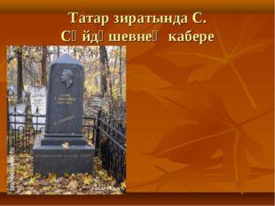 Татар зиратында С. Сәйдәшевнең кабере