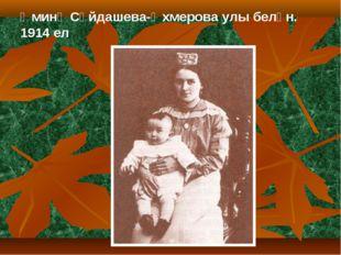 Әминә Сәйдашева-Әхмерова улы белән. 1914 ел