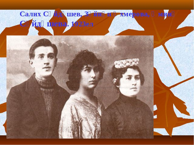 Салих Сәйдәшев, Зәйнәп Әхмерова, Әминә Сәйдәшева. 1923ел