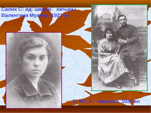 Салих Сәйдәшевнең хатыны Валентина Мухина. 1923 ел Зәйнәп Әхмерова. 1924 ел