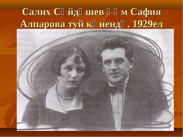 Салих Сәйдәшев һәм Сафия Алпарова туй көнендә. 1929ел