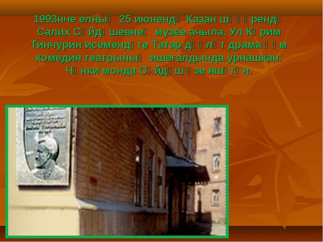 1993нче елның 25 июнендә Казан шәһәрендә Салих Сәйдәшевнең музее ачыла. Ул Кә...
