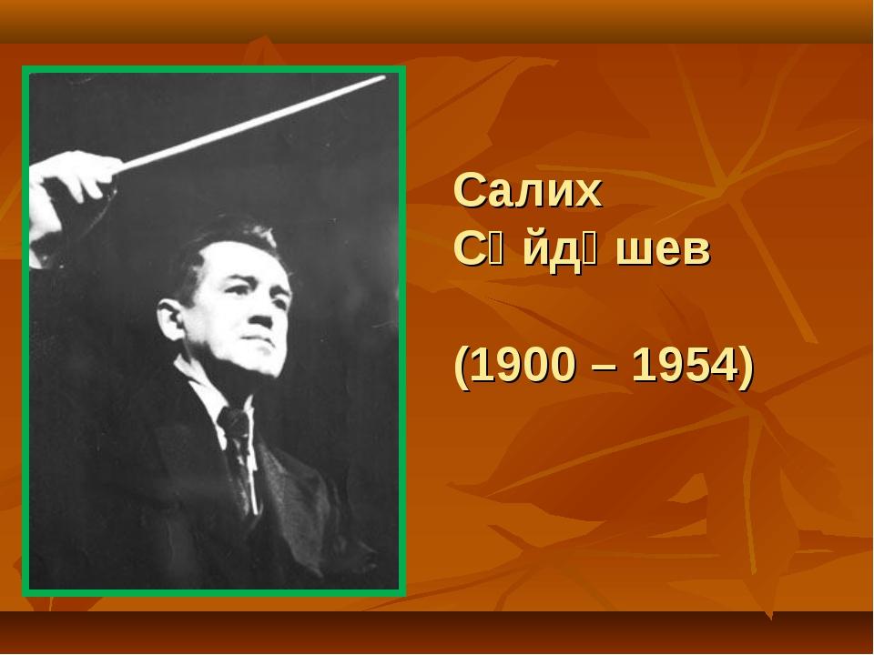Салих Сәйдәшев (1900 – 1954)