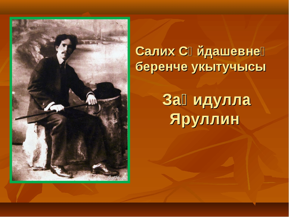 Салих Сәйдашевнең беренче укытучысы Заһидулла Яруллин